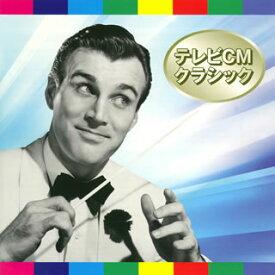 【国内盤CD】ベスト・オブ・ベスト テレビCMクラシック[4枚組]