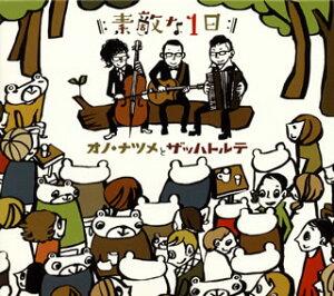 【国内盤CD】オノ・ナツメとザッハトルテ / 素敵な1日