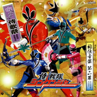 """Samurai squadron Shinken jar"" original album secret record second curtain ワッショイ song of samurai festival [CD]!"