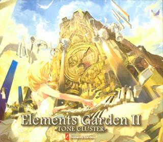 【メール便送料無料】Elements Garden / Elements Garden 2〜TONE CLUSTER〜[CD]