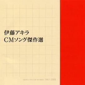 【国内盤CD】【ネコポス送料無料】伊藤アキラCMソング傑作選