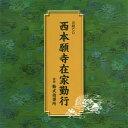 【メール便送料無料】勤式指導所 / お経CD 西本願寺在家勤行[CD]