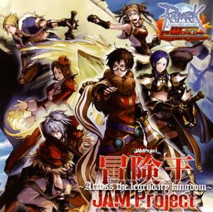 【国内盤CD】JAM Project / 「ラグナロクオンライン」RWC2009イメージソング〜冒険王-Across the legendary kingdom-