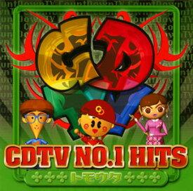 【国内盤CD】【ネコポス送料無料】CDTV NO.1 HITS〜トモウタ〜
