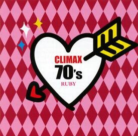 【国内盤CD】クライマックス 70's ルビー[2枚組]