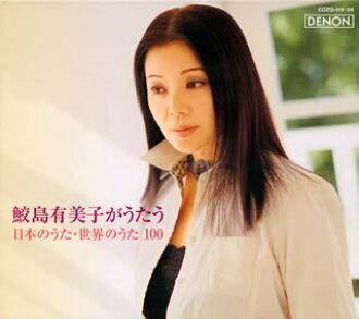 Japanese のうた, world のうた 100 Yumiko Samejima (S)[CD] [Class six pieces] which Yumiko Samejima sings