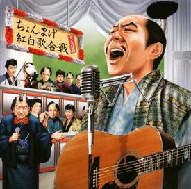 【国内盤CD】ちょんまげ紅白歌合戦〜TV時代劇音楽集〜