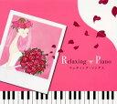 【メール便送料無料】リラクシング・ピアノ〜ウェディング・ソングス[CD]
