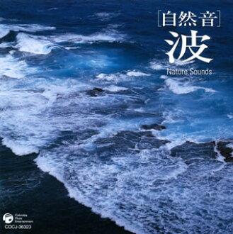 [自然的聲音]波[CD]