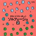 【国内盤CD】きれいにうたいましょうソルフェージュ2 稲村なおこ(VO) 広瀬宣行(P)[2枚組]