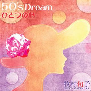 【メール便送料無料】牧村旬子 / 50's Dream ひとつの心[CD]