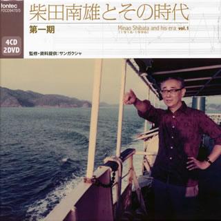 【送料無料】柴田南雄とその時代 第一期 [4CD+2DVD][6枚組]