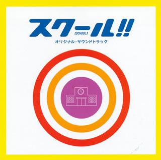 【メール便送料無料】「スクール!!」オリジナル・サウンドトラック / 延近輝之[CD]