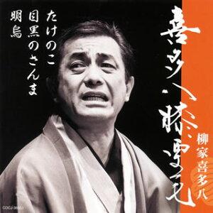 【国内盤CD】柳家喜多八 / 喜多八膝栗毛 明烏 / 目黒のさんま / たけのこ