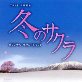 【国内盤CD】【ネコポス送料無料】「冬のサクラ」オリジナル・サウンドトラック / 市川淳