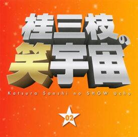【国内盤CD】桂三枝 / 桂三枝の笑宇宙 02 じいちゃんホスト / 相部屋