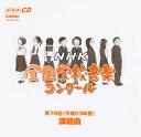 【メール便送料無料】第78回(平成23年度)NHK全国学校音楽コンクール課題曲[CD]