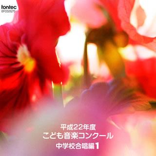 【メール便送料無料】平成22年度こども音楽コンクール〜中学校合唱編1[CD]
