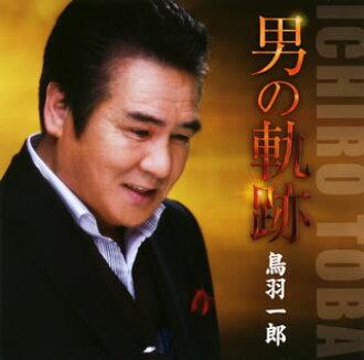 鳥羽一郎/30周年紀念影集男人的軌迹[CD]