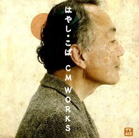 【国内盤CD】【ネコポス送料無料】はやし・こば CM WORKS