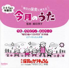 【国内盤CD】毎日の保育に使える!3・4・5歳児年齢別 今月のうた[2枚組]
