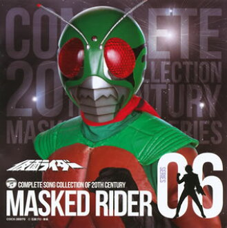 COMPLETE SONG COLLECTION OF 20TH CENTURY MASKED RIDER SERIES 06 Kamen Rider  (sky rider) [CD]