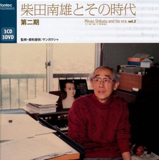 【送料無料】柴田南雄とその時代 第ニ期[CD][6枚組]