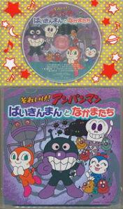【国内盤CD】絵本付きCD♪「それいけ!アンパンマン」ばいきんまんとなかまたち