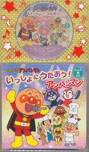 【国内盤CD】絵本付きCD♪「それいけ!アンパンマン」いっしょにうたおう!アンパンマン