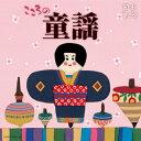 日本聴こう!〜こころの童謡[CD]