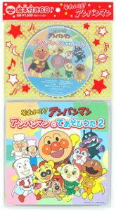 【国内盤CD】絵本付きCD♪「それいけ!アンパンマン」アンパンマンとてあそびうた2