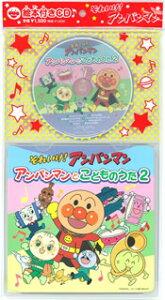 【国内盤CD】絵本付きCD♪「それいけ!アンパンマン」アンパンマンとこどものうた2