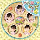 【メール便送料無料】NHK教育テレビ「クッキンアイドル アイ!マイ!まいん!」まいん歌のレシピ6[CD][2枚組]