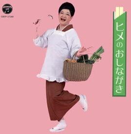 【国内盤CD】ヒメのおしながき