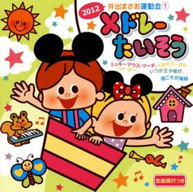 【国内盤CD】2012 井出まさお運動会(1) メドレーたいそう