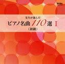 【メール便送料無料】先生が選んだピアノ名曲110選〜1(初級) 東誠三,有森博,伊藤恵(P)[CD][2枚組]