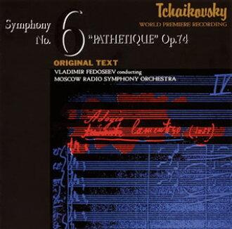 차이코프스키:교향곡 제 6번 「비창」페드세이에후/모스크바 방송 so. [CD]