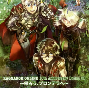 【国内盤CD】「ラグナロクオンライン」10thアニバーサリードラマCD<下巻>〜帰ろう,プロンテラへ〜