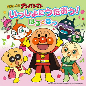 【国内盤CD】絵本付きCD♪「それいけ!アンパンマン」いっしょにうたおう はるとなつ