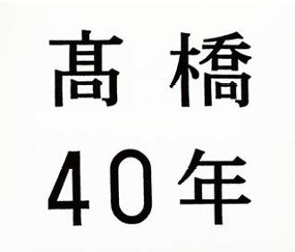 Mariko Takahashi / Takahashi 40 years [CD] [Class three pieces]