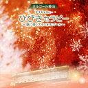 【メール便送料無料】オルゴール療法 クリスマスに… ひびきセラピー〜脳に効くスイスオルゴール〜[CD]