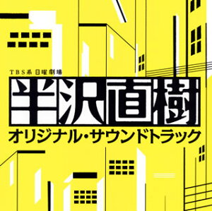 【国内盤CD】「半沢直樹」オリジナル・サウンドトラック / 服部隆之