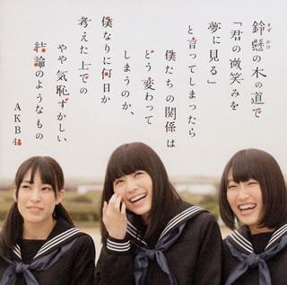 【メール便送料無料】AKB48 / タイトル未定(Type 1) (CD+DVD)(2枚組)
