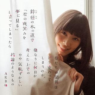 【メール便送料無料】AKB48 / タイトル未定(Type 4) (CD+DVD)(2枚組)