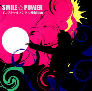 【メール便送料無料】馬渡松子 / SMILE☆POWER インストゥルメンタル M:Edition(CD)