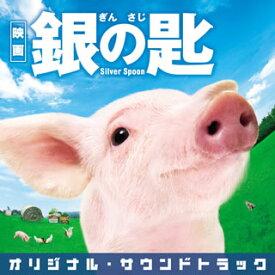 【国内盤CD】「銀(ぎん)の匙(さじ) Silver Spoon」オリジナル・サウンドトラック / 羽毛田丈史