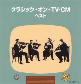 【国内盤CD】クラシック・オン・TV-CM[2枚組]