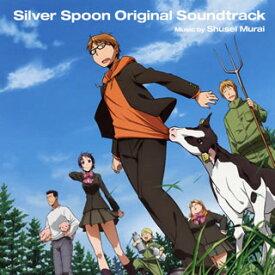 【国内盤CD】【ネコポス送料無料】「銀の匙 Silver Spoon」オリジナル・サウンドトラック / 村井秀清