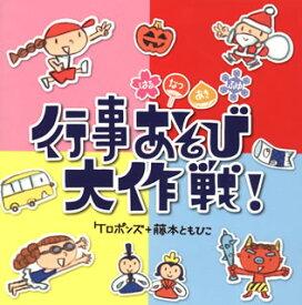 【国内盤CD】ケロポンズ+藤本ともひこ / はるなつあきふゆ 行事あそび大作戦!