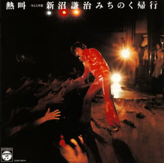 Kenji Niinuma / heat cry summer of 1977 Kenji Niinuma Michinoku 帰行 [CD]